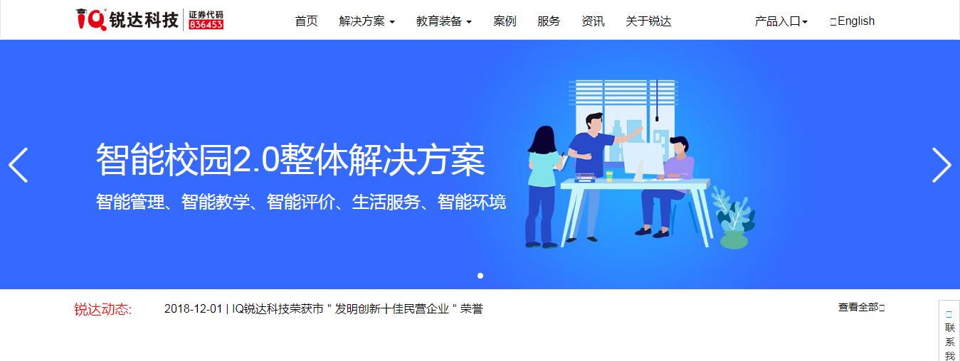 上市企业网站案例